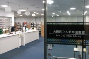 入新井図書館