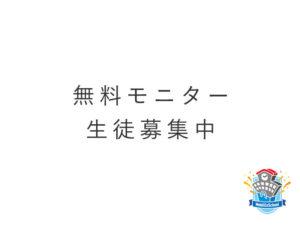 説明会開始いたします!4/1(土)〜