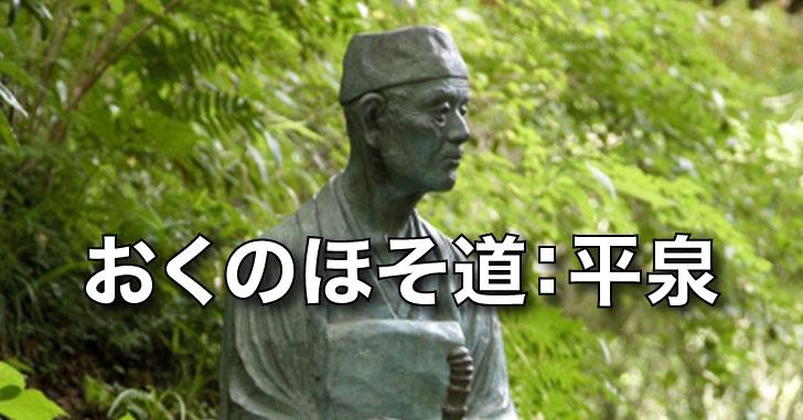 見える歴史 vol.20 「おくのほそ道:平泉」