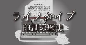見える歴史 vol.23 「『不思議の国のアリス』刊行」