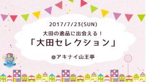 7/23 大田区の逸品に直接会える「大田セレクション」開催します!