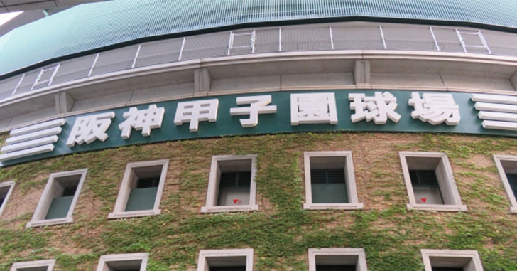 甲子の年に完成した野球場(Vol.42)